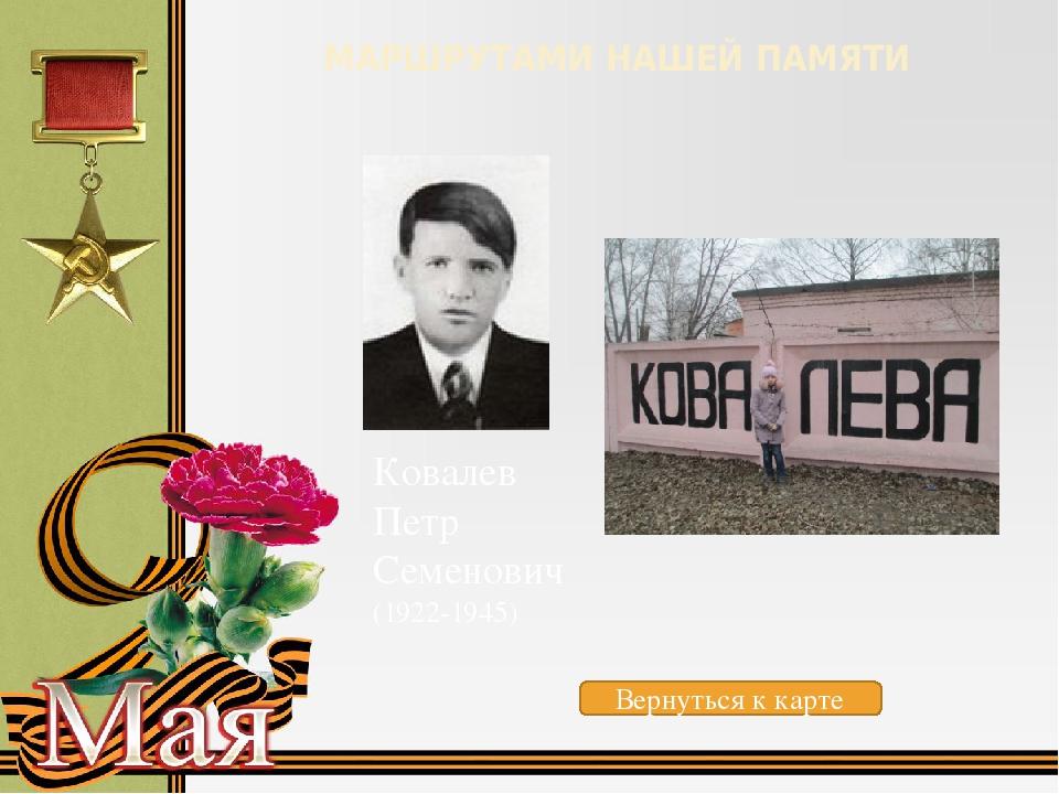 МАРШРУТАМИ НАШЕЙ ПАМЯТИ Шкатов Иван Васильевич (1918-1944) Вернуться к карте