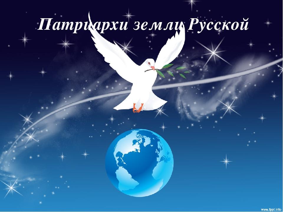 Патриархи земли Русской