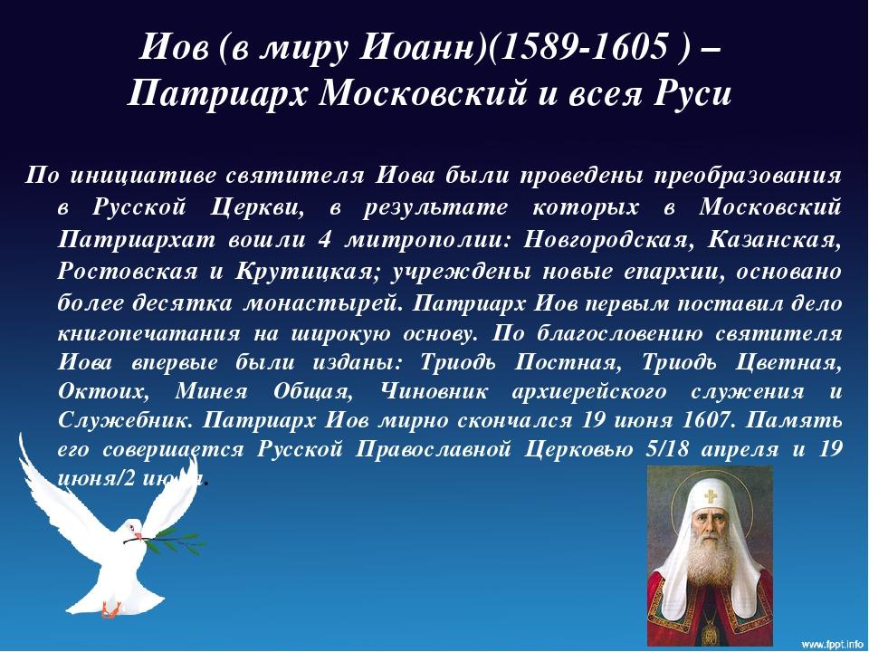 Иов (в миру Иоанн)(1589-1605 ) – Патриарх Московский и всея Руси По инициатив...