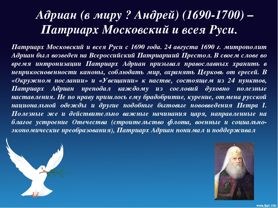 Адриан (в миру ? Андрей) (1690-1700) – Патриарх Московский и всея Руси. Патр...