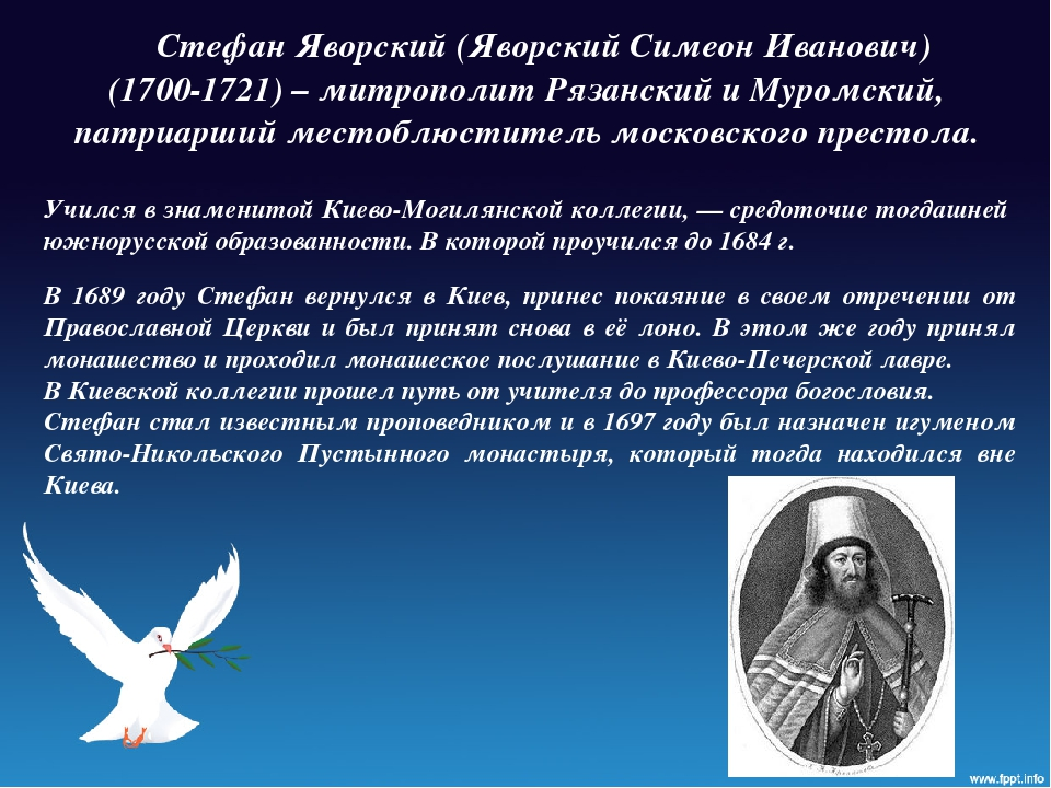 Стефан Яворский (Яворский Симеон Иванович) (1700-1721) – митрополит Рязански...