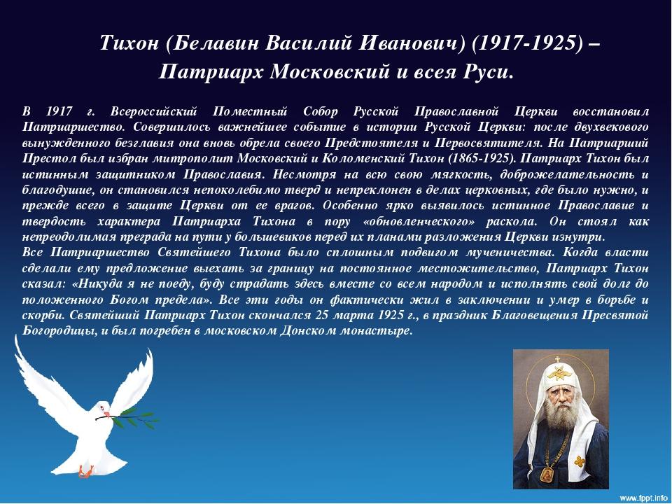 Тихон (Белавин Василий Иванович) (1917-1925) – Патриарх Московский и всея Ру...