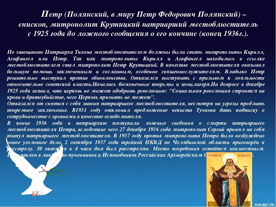 Петр (Полянский, в миру Петр Федорович Полянский) – епископ, митрополит Крут...