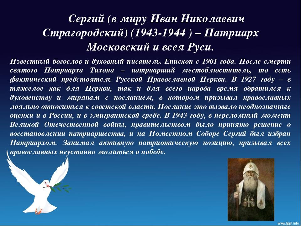 Сергий (в миру Иван Николаевич Страгородский) (1943-1944 ) – Патриарх Москов...