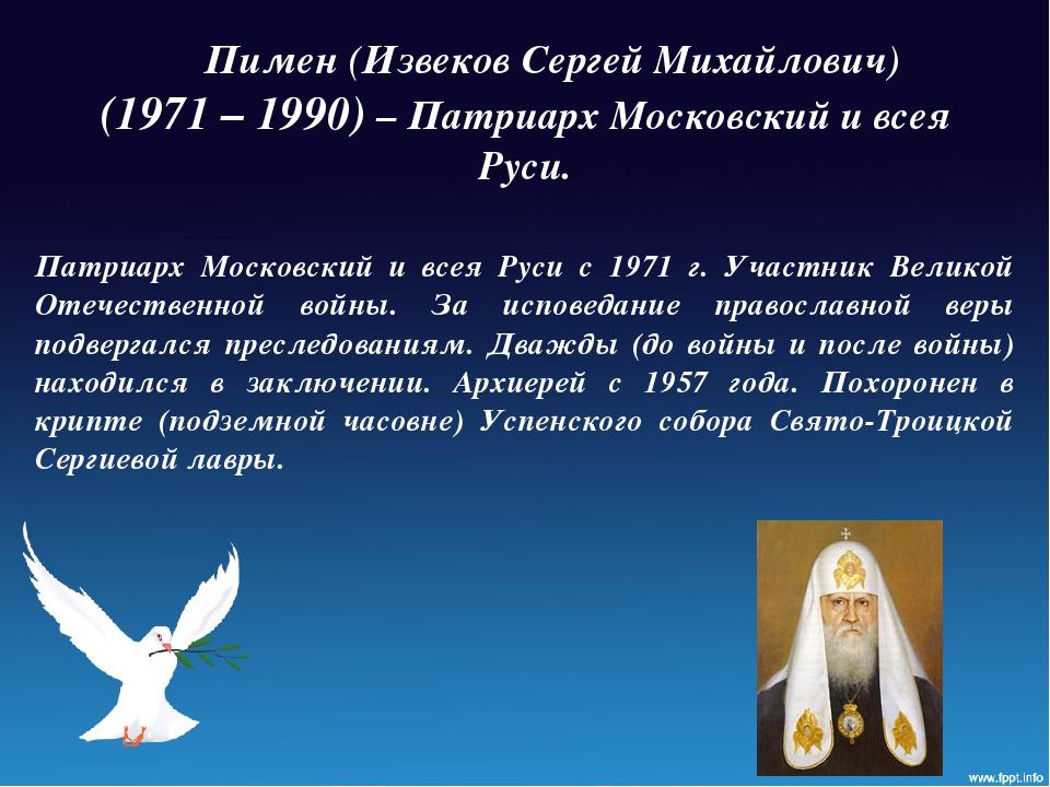 Пимен (Извеков Сергей Михайлович) (1971 – 1990) – Патриарх Московский и всея...