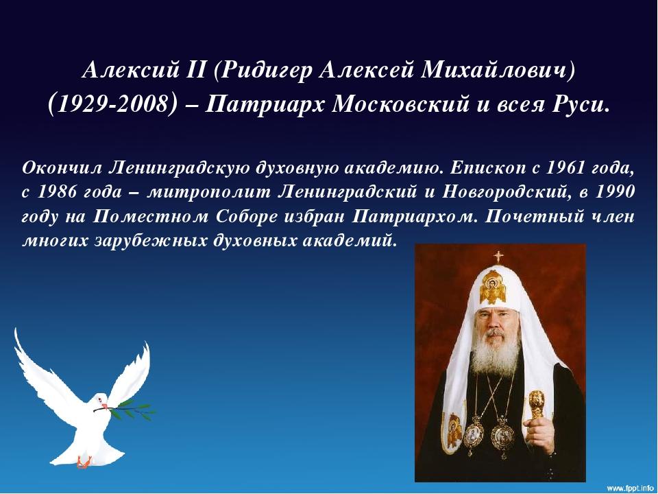 Алексий II (Ридигер Алексей Михайлович) (1929-2008) – Патриарх Московский и...