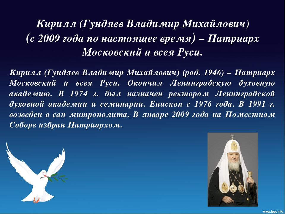 Кирилл (Гундяев Владимир Михайлович) (с 2009 года по настоящее время) – Патр...