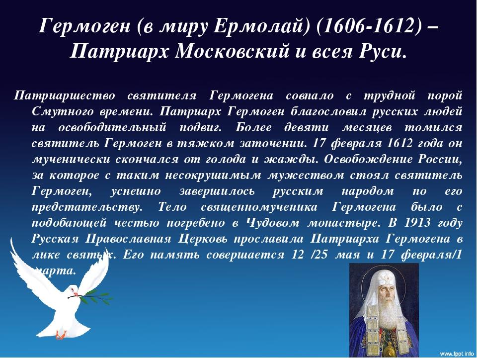 Гермоген (в миру Ермолай) (1606-1612) – Патриарх Московский и всея Руси. Патр...