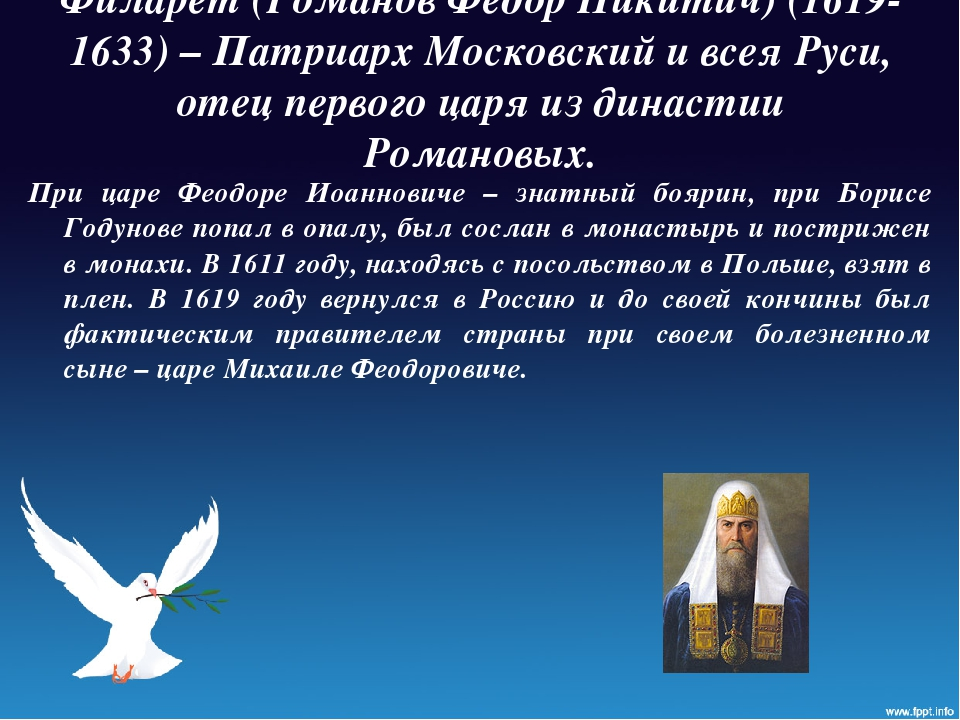 Филарет (Романов Федор Никитич) (1619-1633) – Патриарх Московский и всея Руси...