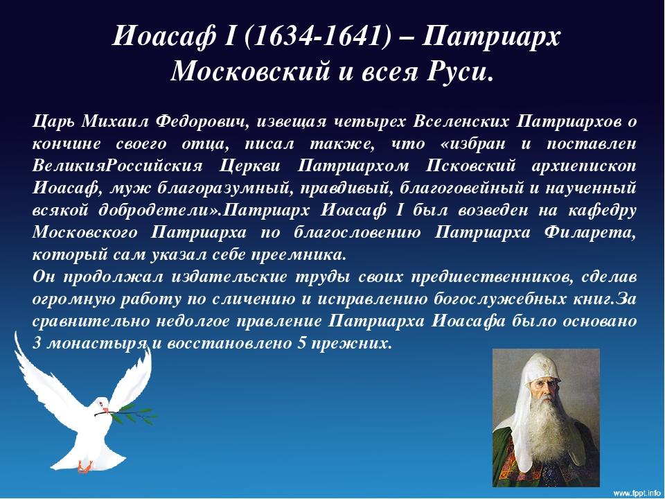 Иоасаф I (1634-1641) – Патриарх Московский и всея Руси. Царь Михаил Федорови...