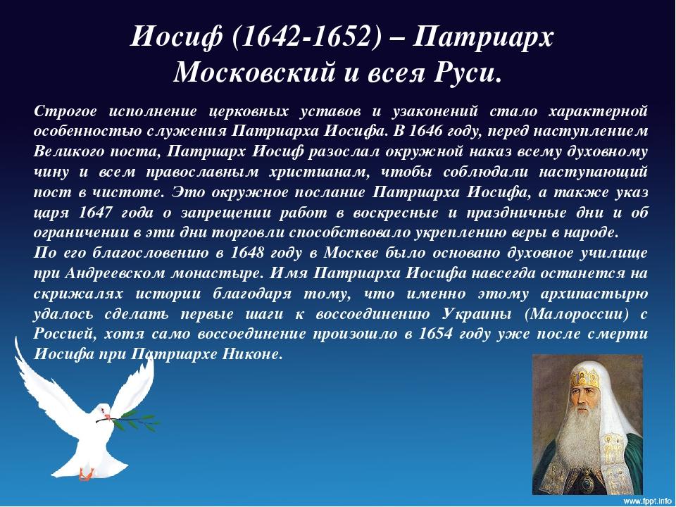 Иосиф (1642-1652) – Патриарх Московский и всея Руси. Строгое исполнение цepк...