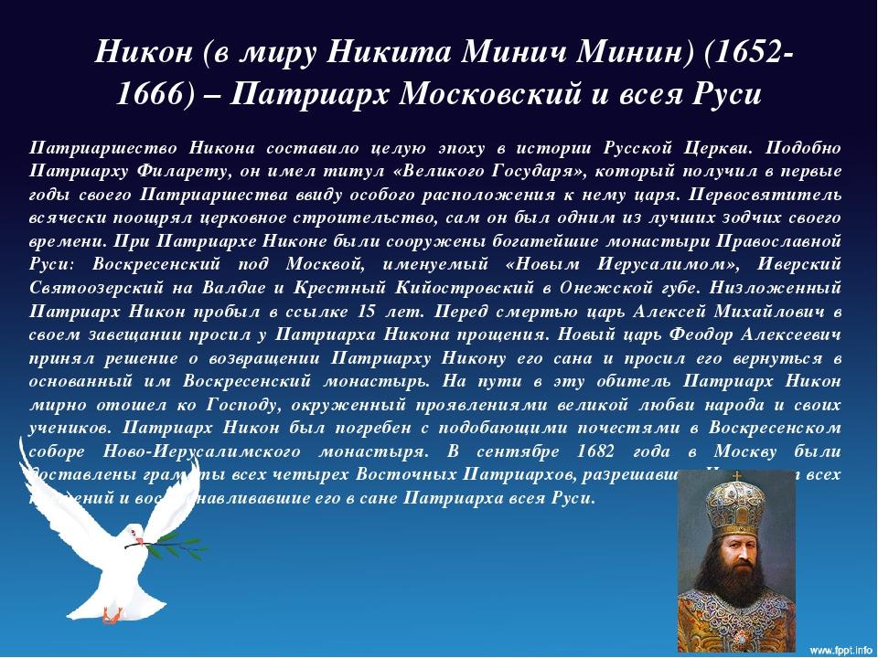 Никон (в миру Никита Минич Минин) (1652-1666) – Патриарх Московский и всея Р...