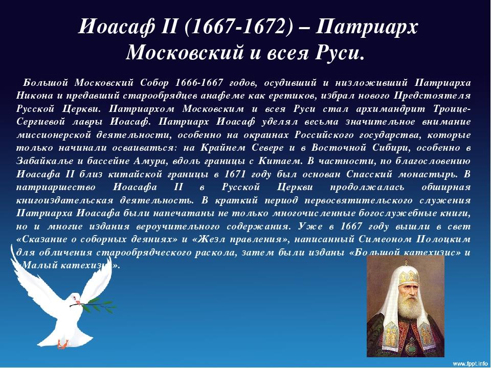 Иоасаф II (1667-1672) – Патриарх Московский и всея Руси. Большой Московский...