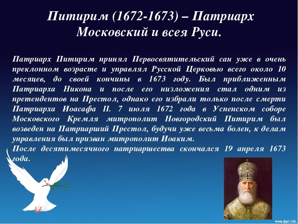Питирим (1672-1673) – Патриарх Московский и всея Руси. Патриарх Питирим прин...