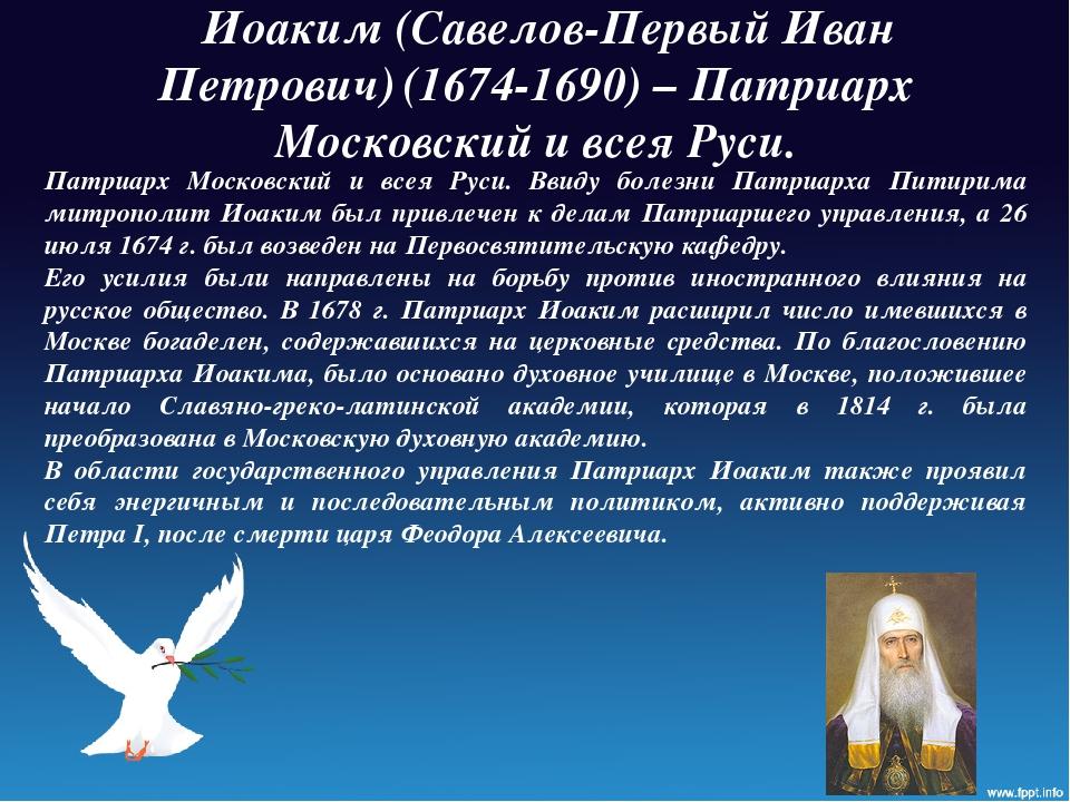 Иоаким (Савелов-Первый Иван Петрович) (1674-1690) – Патриарх Московский и вс...