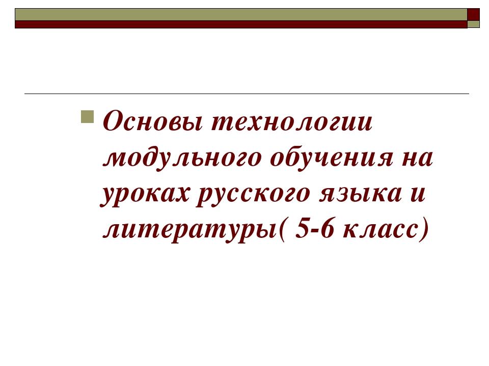 Основы технологии модульного обучения на уроках русского языка и литературы(...