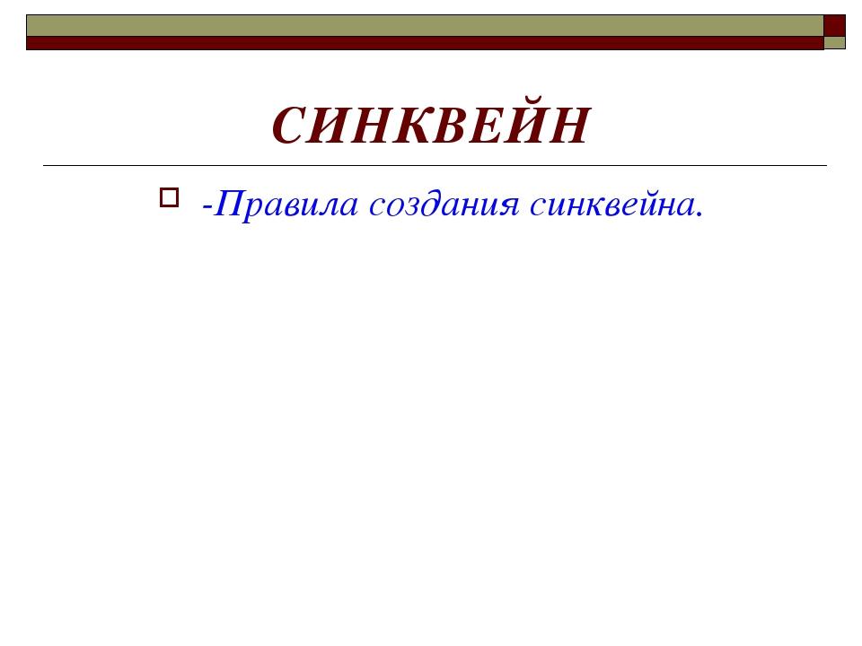 СИНКВЕЙН -Правила создания синквейна.