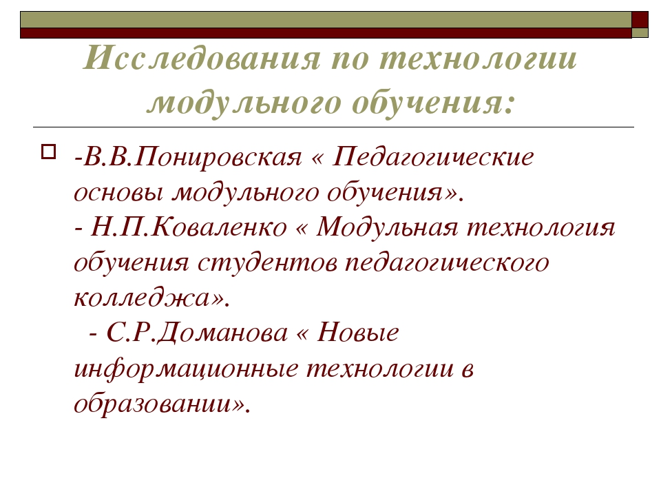 Исследования по технологии модульного обучения: -В.В.Понировская « Педагогиче...