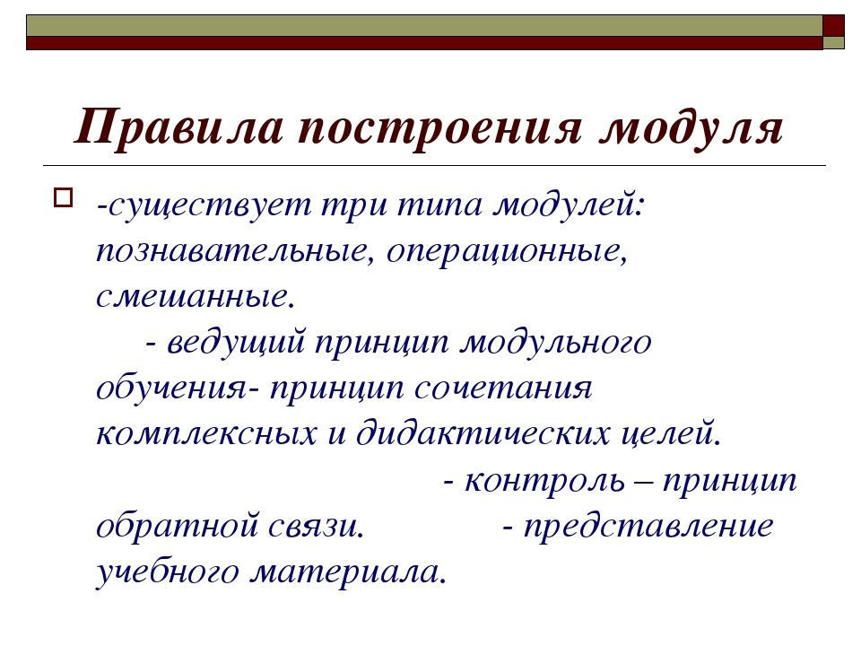 Правила построения модуля -существует три типа модулей: познавательные, опера...