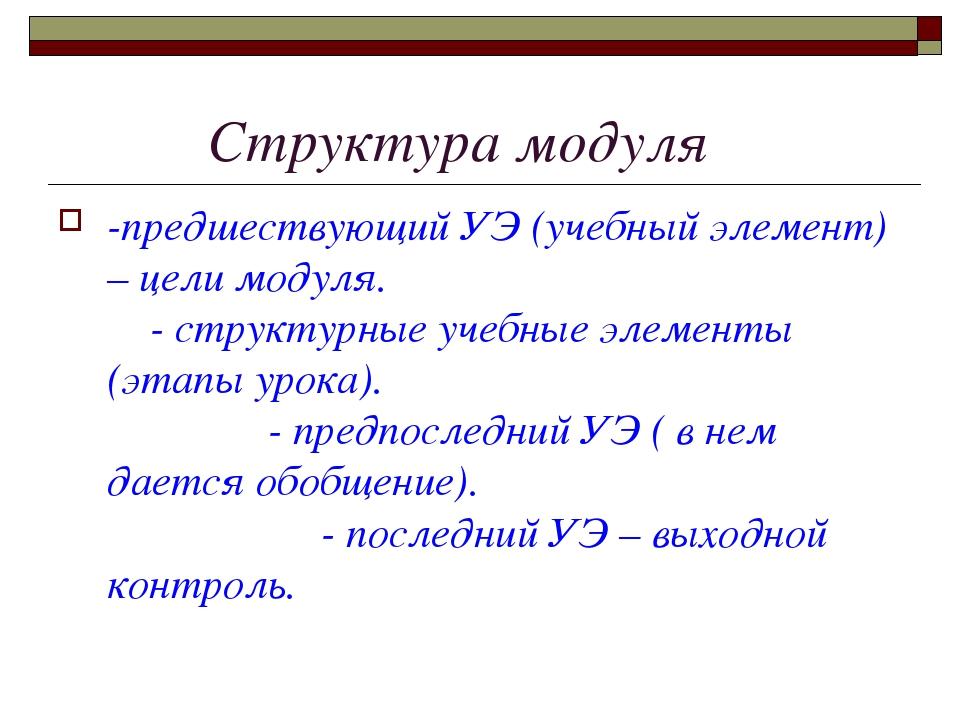 Структура модуля -предшествующий УЭ (учебный элемент) – цели модуля. - структ...