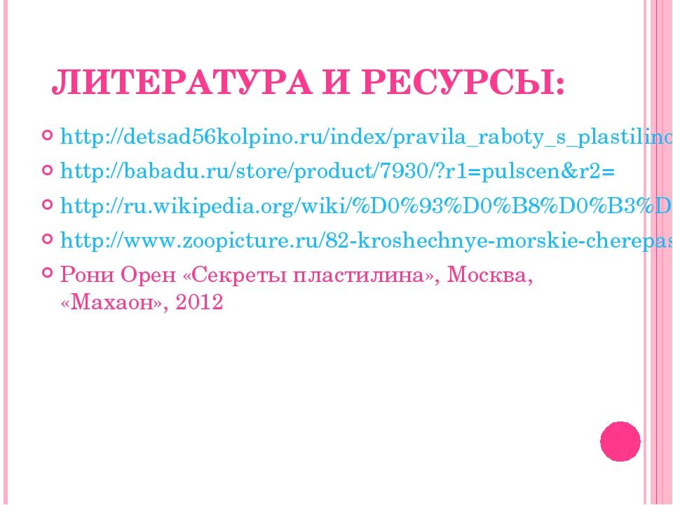 ЛИТЕРАТУРА И РЕСУРСЫ: http://detsad56kolpino.ru/index/pravila_raboty_s_plasti...
