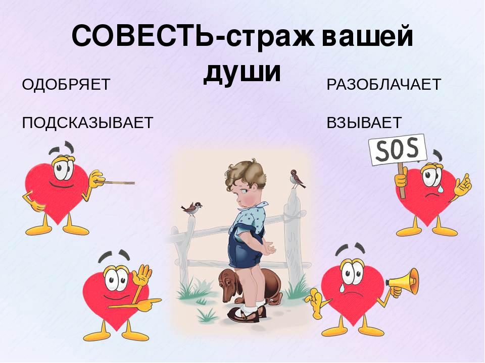 настоящие картинки о совести для 4 класса россии