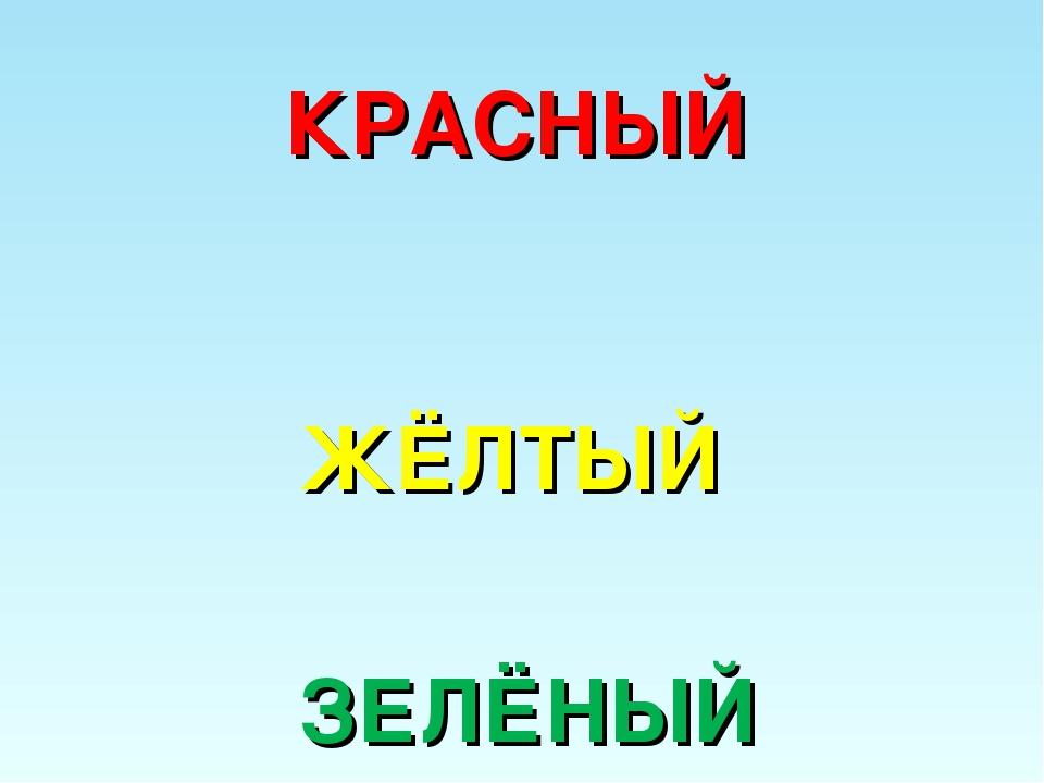 КРАСНЫЙ ЖЁЛТЫЙ ЗЕЛЁНЫЙ