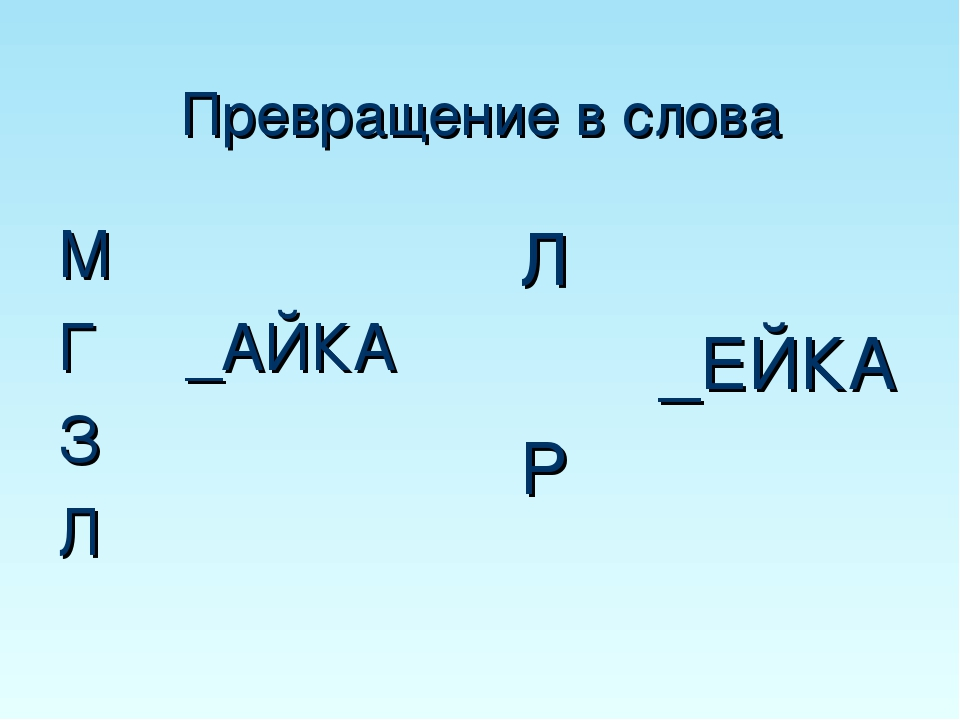Превращение в слова М Г _АЙКА З Л Л _ЕЙКА Р