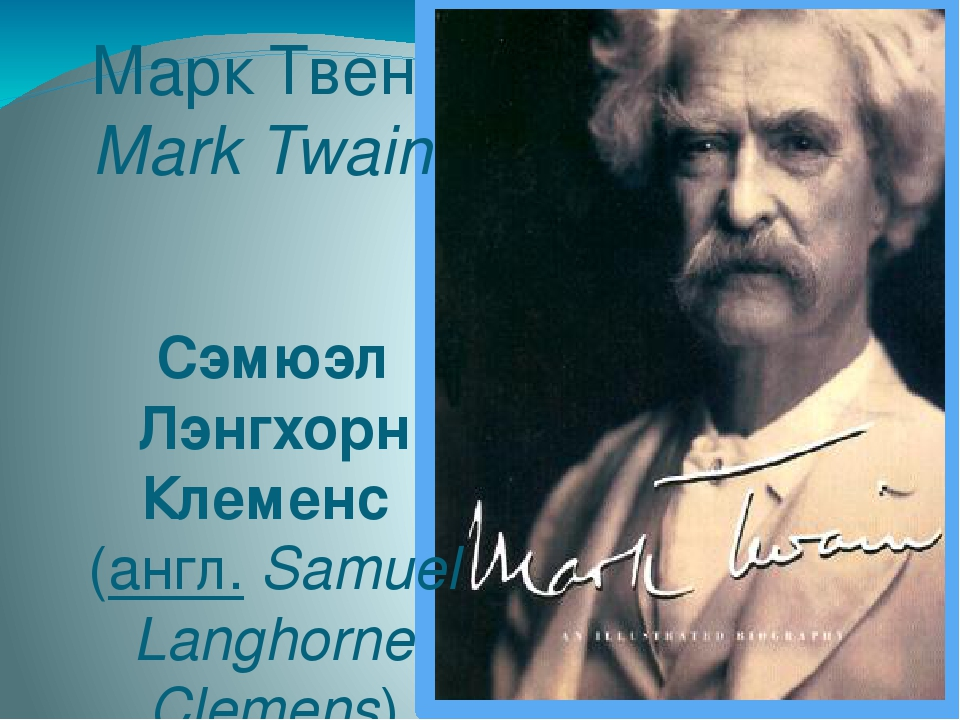 an analysis of the pseudonym of samuel langhorne clemens an american writer and humorist Why did samuel clemens use the pen name humorist and american icon mark author samuel langhorne clemens used the pen name mark twain and a.