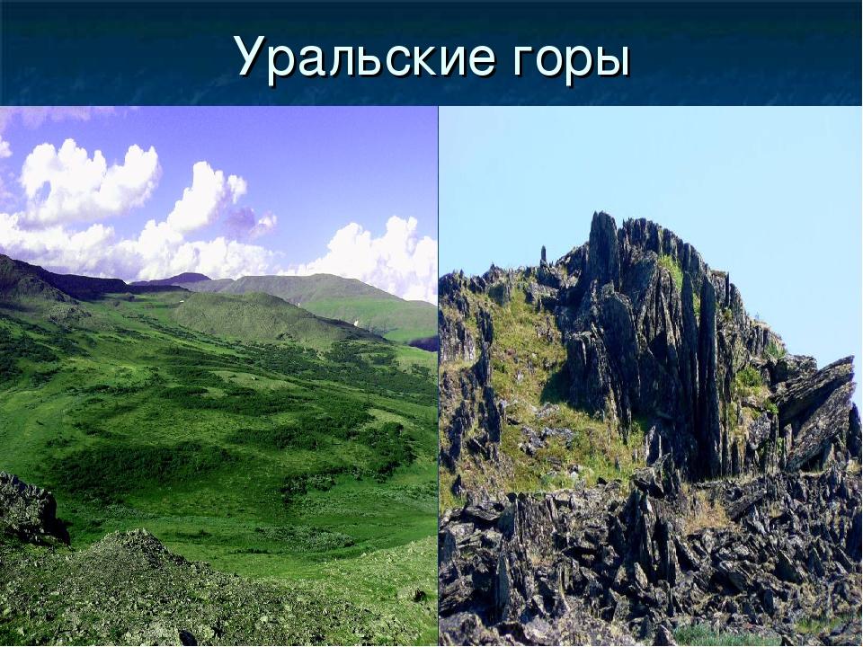 тут уральские горы картинка окружающий мир этой целью было