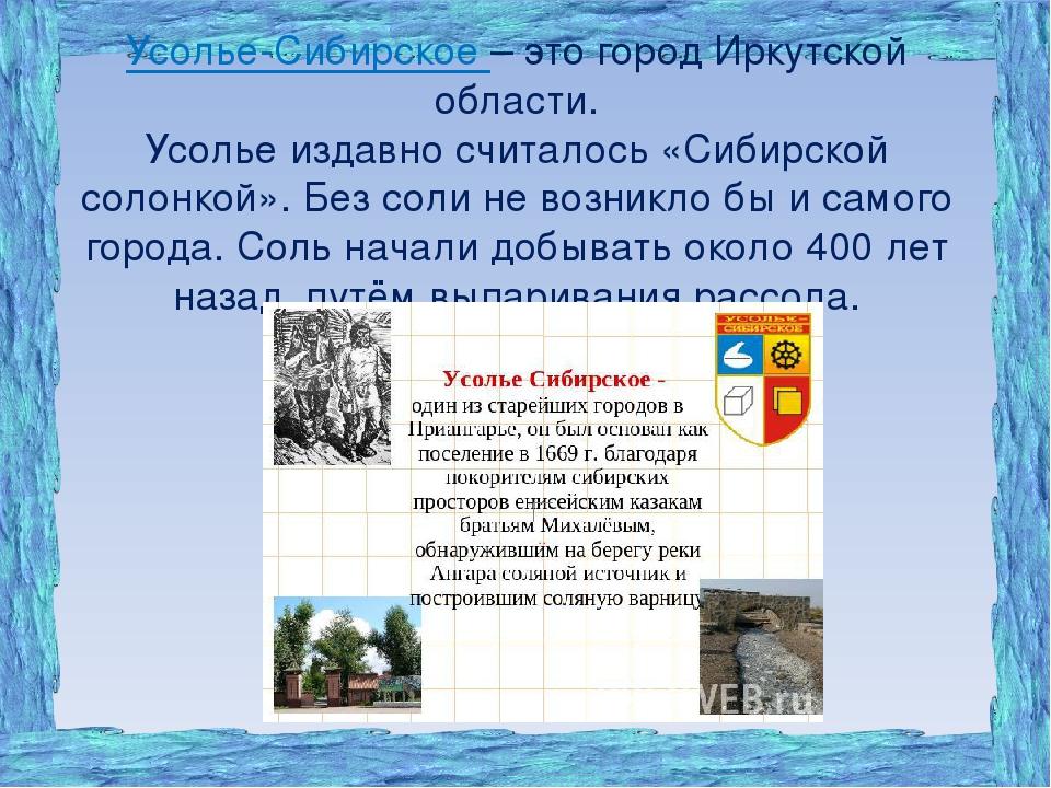 история усолье-сибирское картинки возбудили уголовное