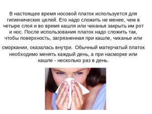 В настоящее время носовой платок используется для гигиенических целей. Его на