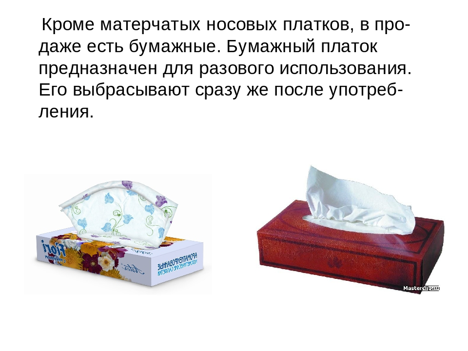 Кроме матерчатых носовых платков, в про-даже есть бумажные. Бумажный платок...