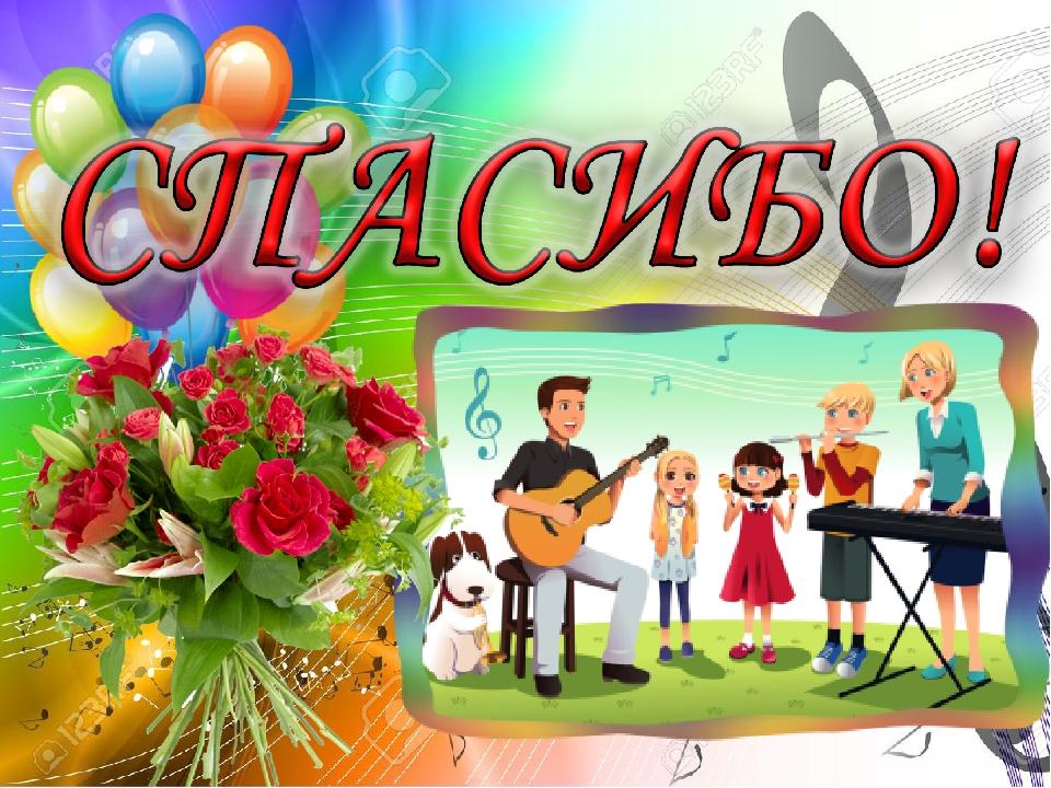 Поздравление педагогов музыкальной школы с выпускным