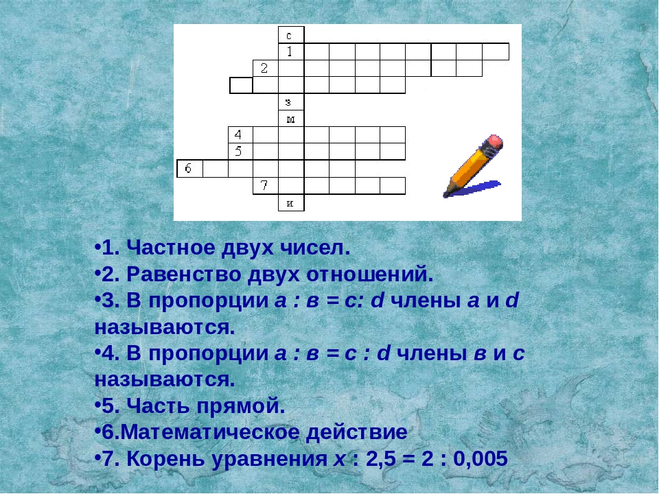 Ответы тест 15 по математике отношения и пропорции 6 класс