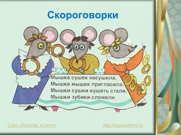 рисунок скороговорки мышка сушек насушила нашем ассортиментном
