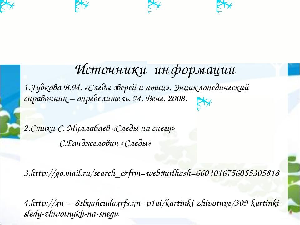 Источники информации 1.Гудкова В.М. «Следы зверей и птиц». Энциклопедический...