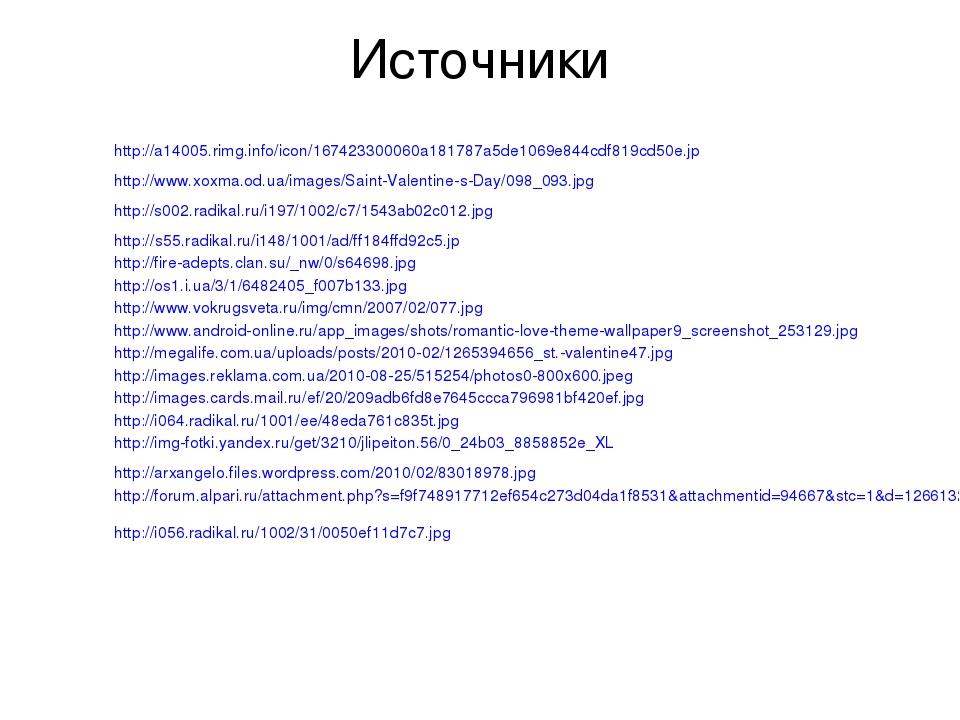 Источники http://a14005.rimg.info/icon/167423300060a181787a5de1069e844cdf819c...