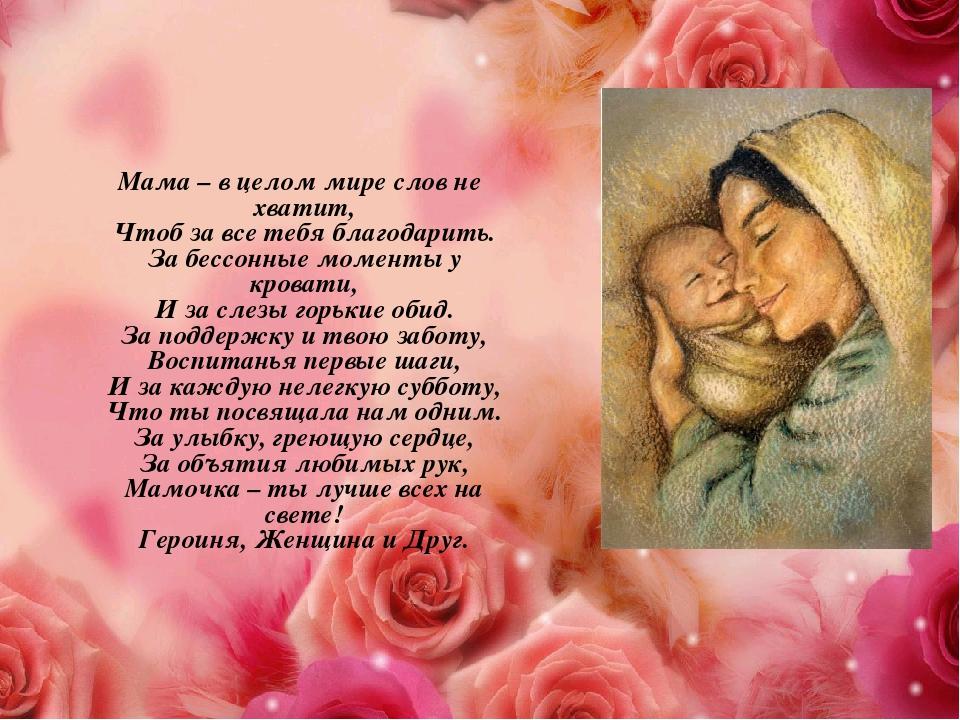 Какие слова можно написать в открытке для мамы
