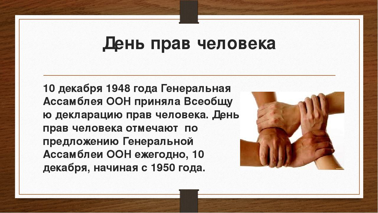 Годовщиной, открытки в день прав человека