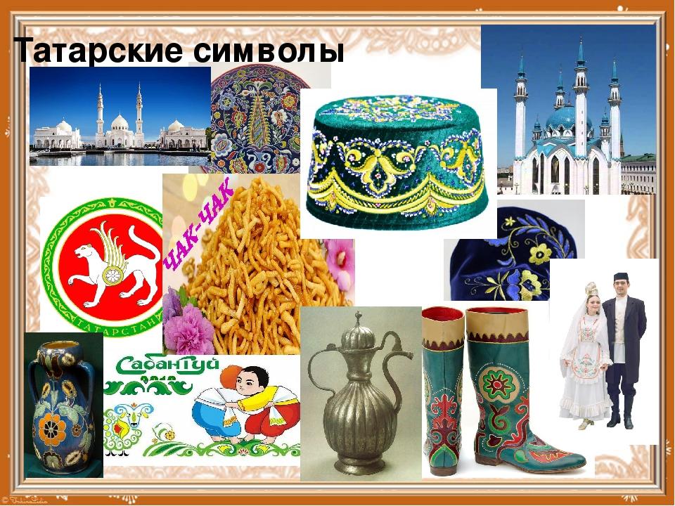 Картинки татарский знак