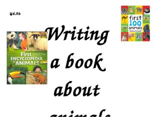цель Writing a book about animals