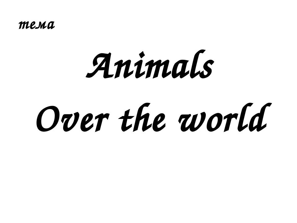 тема Animals Over the world