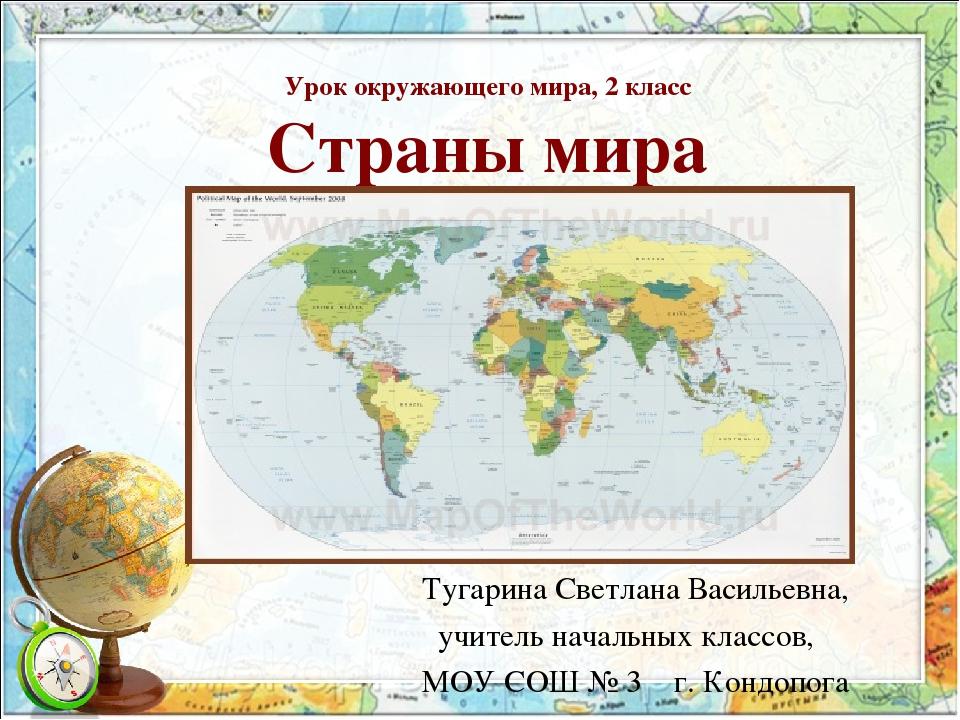 Урок окружающего мира, 2 класс Страны мира Тугарина Светлана Васильевна, учи...