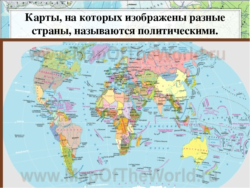 Карты, на которых изображены разные страны, называются политическими.