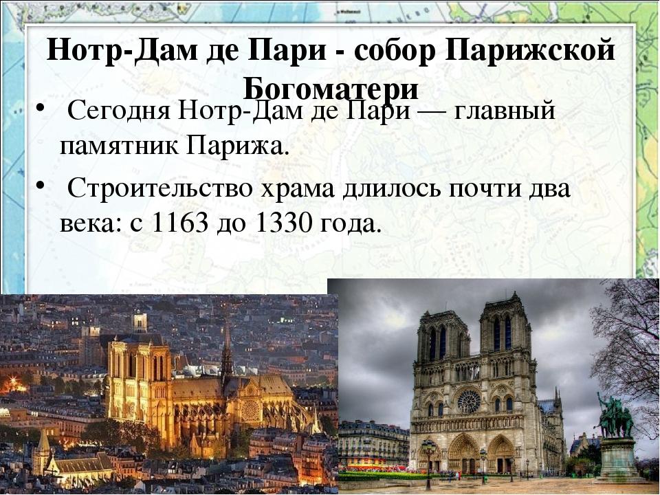 Нотр-Дам де Пари - собор Парижской Богоматери Сегодня Нотр-Дам де Пари — глав...