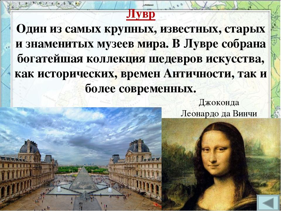 Лувр Один из самых крупных, известных, старых и знаменитых музеев мира. В Лув...