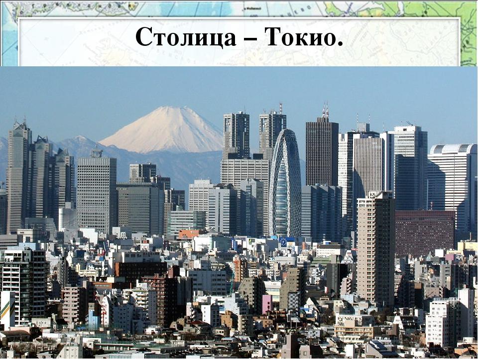 Столица – Токио.