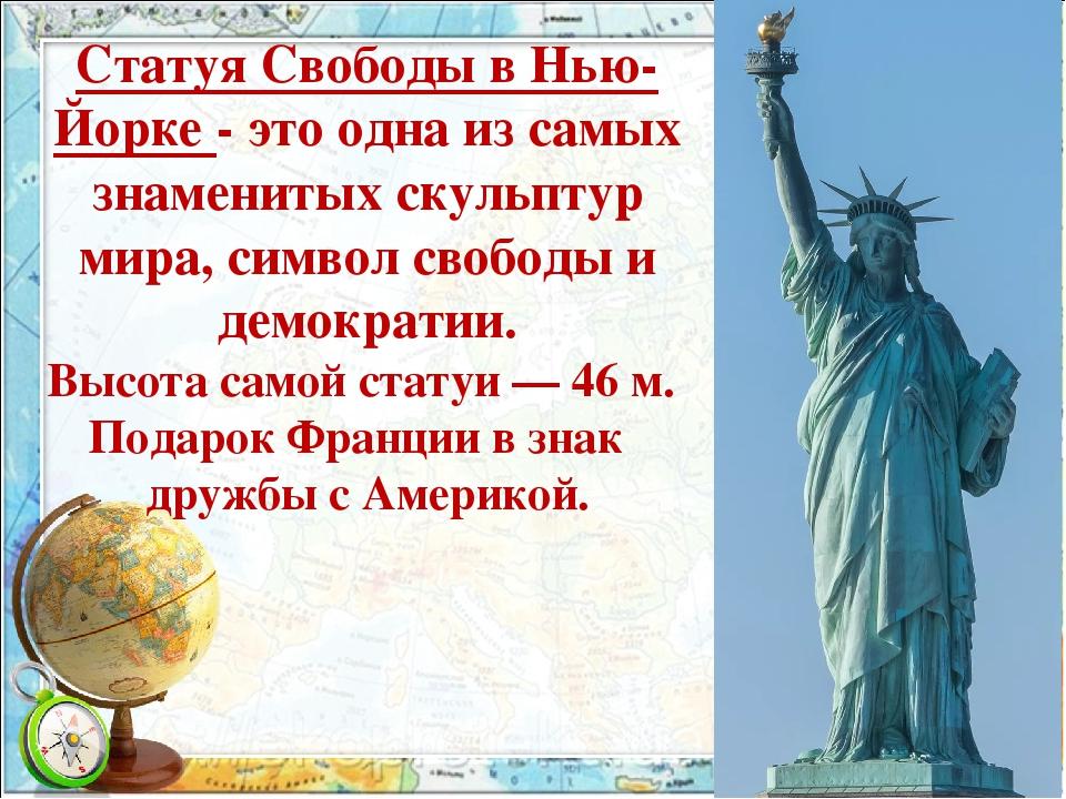 Статуя Свободы в Нью-Йорке - это одна из самых знаменитых скульптур мира, сим...