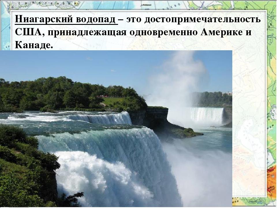 Ниагарский водопад – это достопримечательность США, принадлежащая одновременн...